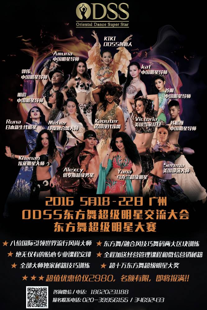 Oriental Dance Super Star Festival