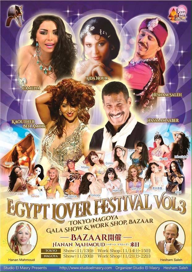 Egypt lovers festival Vol.3